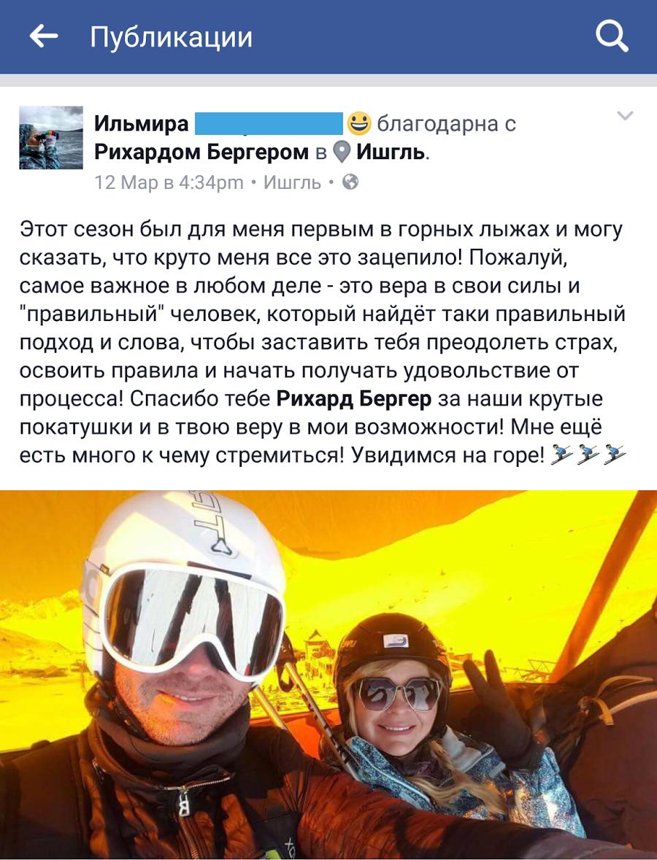 stubai тренер на русском горнолыжный инструктор цель ам зее